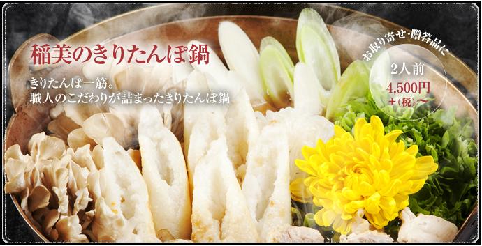 秋田稲美のきりたんぽ鍋通販