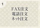 1:FAX注文電話注文